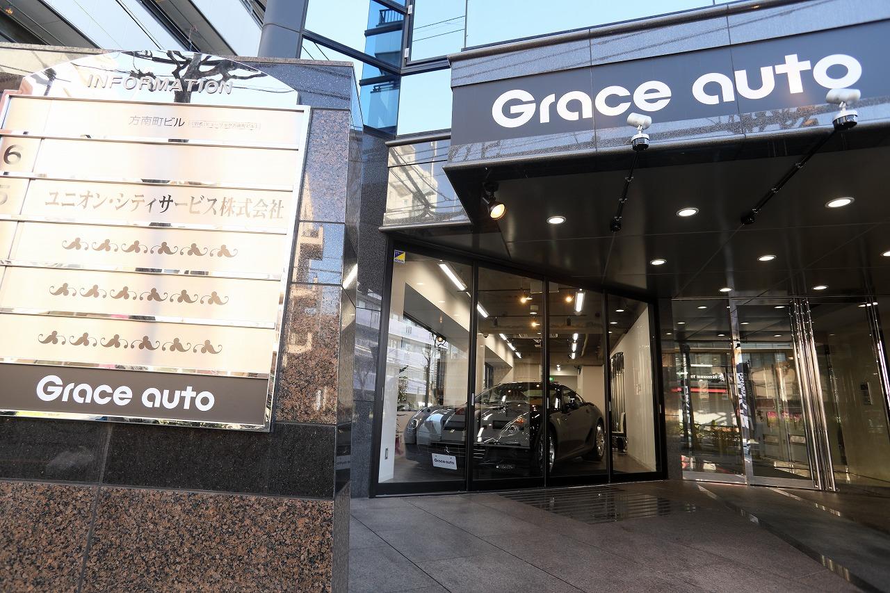 グレイスオート 店舗