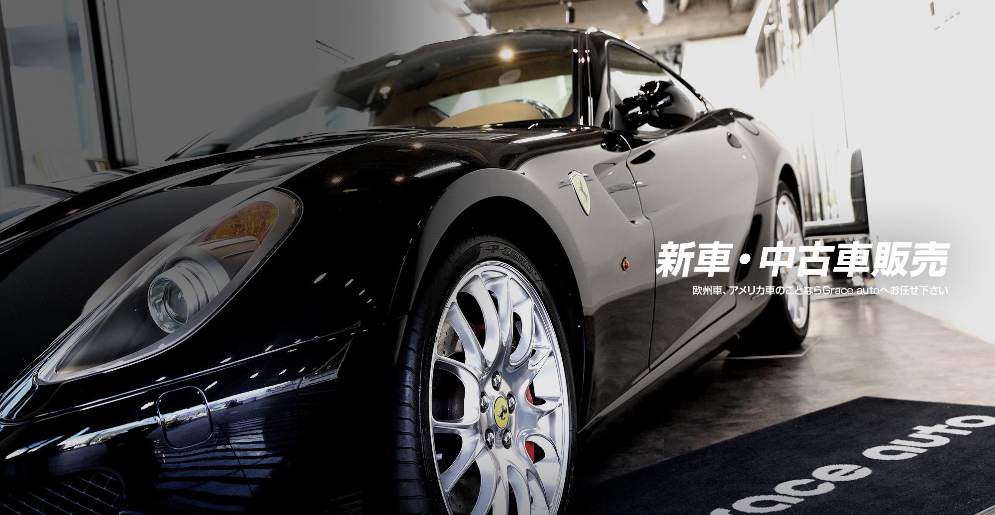 新車・中古車販売 欧州車、アメリカ車のことならGrace autoへお任せ下さい