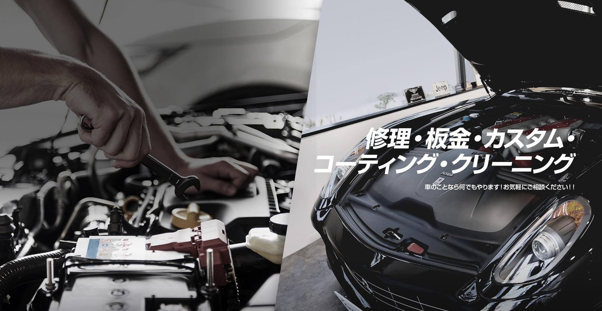 修理・板金・カスタム・コーティング・クリーニング 車のことなら何でもやります! お気軽にご相談ください!!